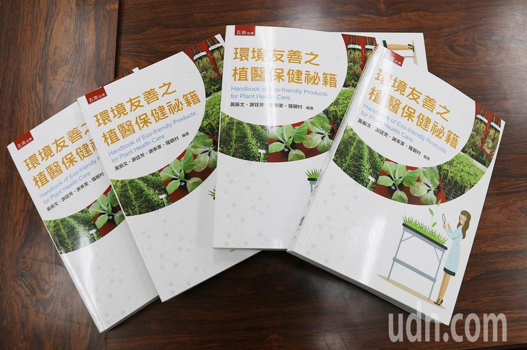 國內第一本集大全的「環境友善植醫保健秘籍」8月出版,這本書由51位作者、均為國內...