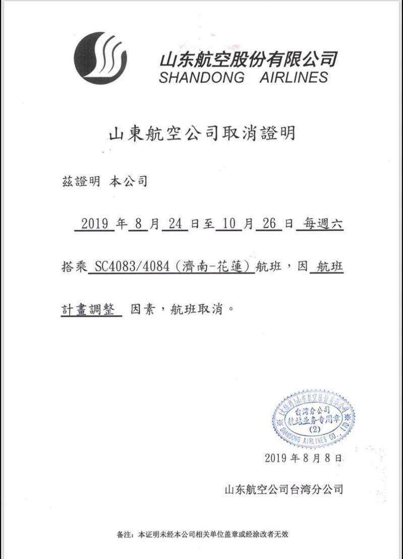 花蓮觀光業者今接獲山東航空公司公告,指出8月24日至10月26日間,每周六濟南至花蓮的直航航班,因「計畫調整」全取消。記者王思慧/翻攝
