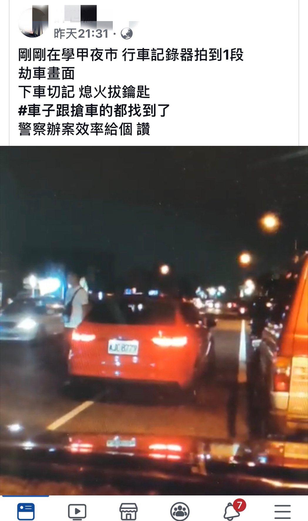 台南學甲市區發生車主未熄火,車輛遭「劫」,在跨區警力合作下,3小時逮捕嫌犯。記者...