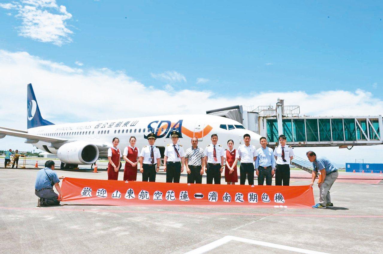 山東航空濟南花蓮包機上月才復航,昨突然宣布月中停飛。圖/花蓮縣政府提供