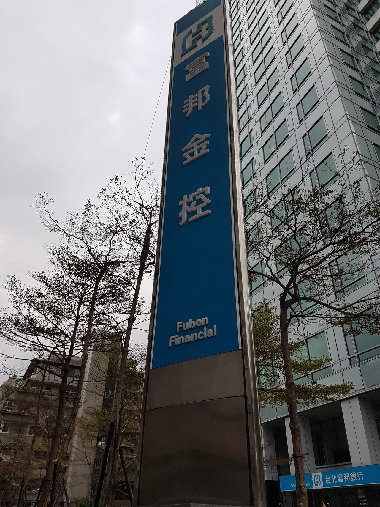 富邦金控大樓。圖/聯合報系資料照片