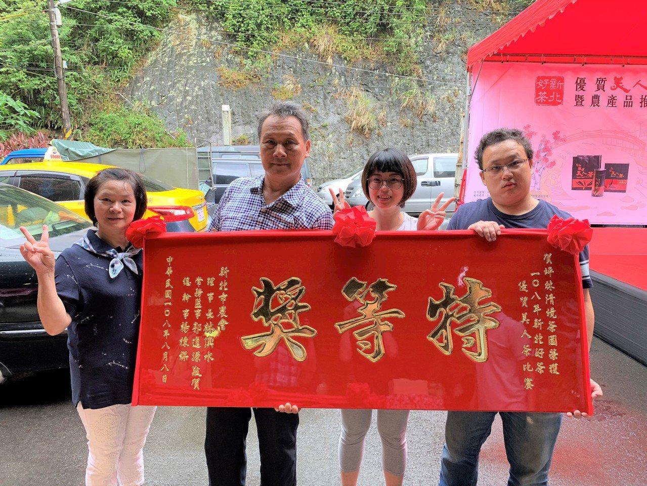 蘇文松(左二)、蘇冠軒(右一)與家人及今年美人茶特等獎匾額合影。 圖/新北市農業...
