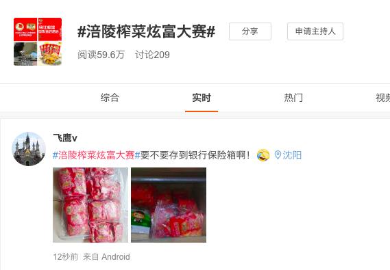 台灣名嘴黃世聰近日在一檔台灣政論節目中聲稱「大陸人連榨菜都吃不起了」,在微博上引...