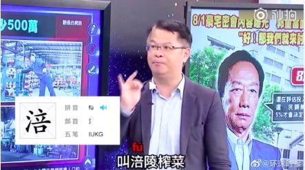 名嘴黃世聰近日在一檔台灣政論節目中聲稱「大陸人連榨菜都吃不起了」,引發網友群起圍...