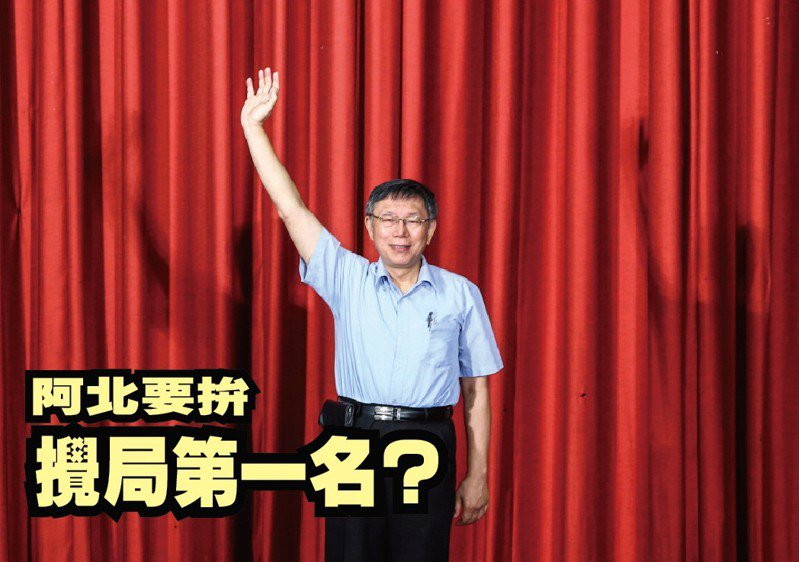 台北市長柯文哲組黨衝立委席次,曾說一是要當選,另一個是讓人不當選,有明顯針對性。圖/聯合報系資料照片