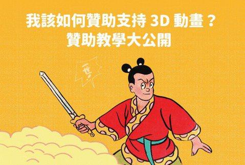 已故漫畫家葉宏甲的經典台灣原創漫畫「諸葛四郎」正集資製作3D動畫,預計2021年農曆新年和觀眾見面。推動計畫的葉宏甲之子葉佳龍說,「爸爸是我心目中的英雄」。已故漫畫家葉宏甲的著名作品「諸葛四郎」,正...