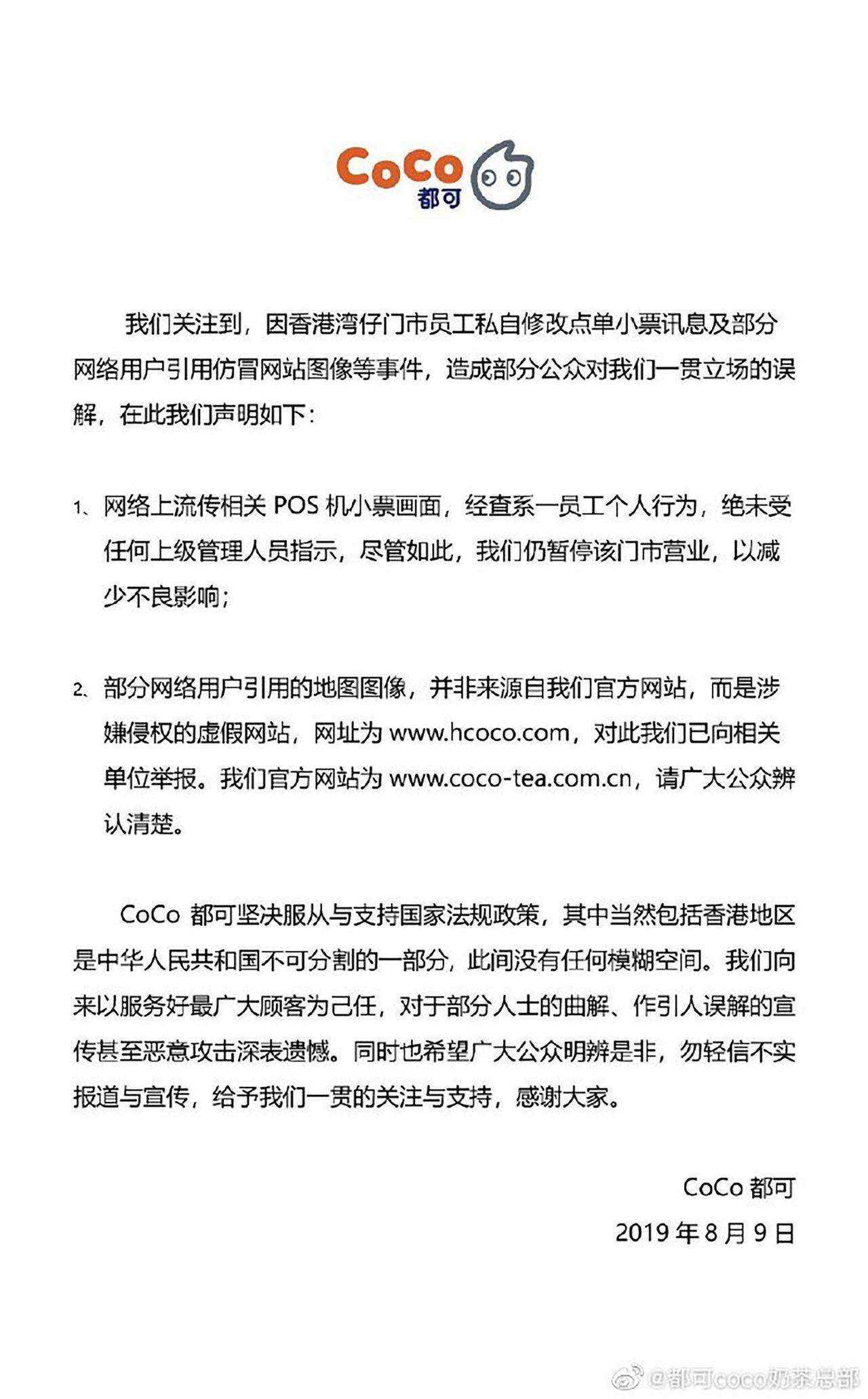 在中國網民揚言抵制的陰影下,「都可coco奶茶總部」9日晚間聲明指出,「香港是中...