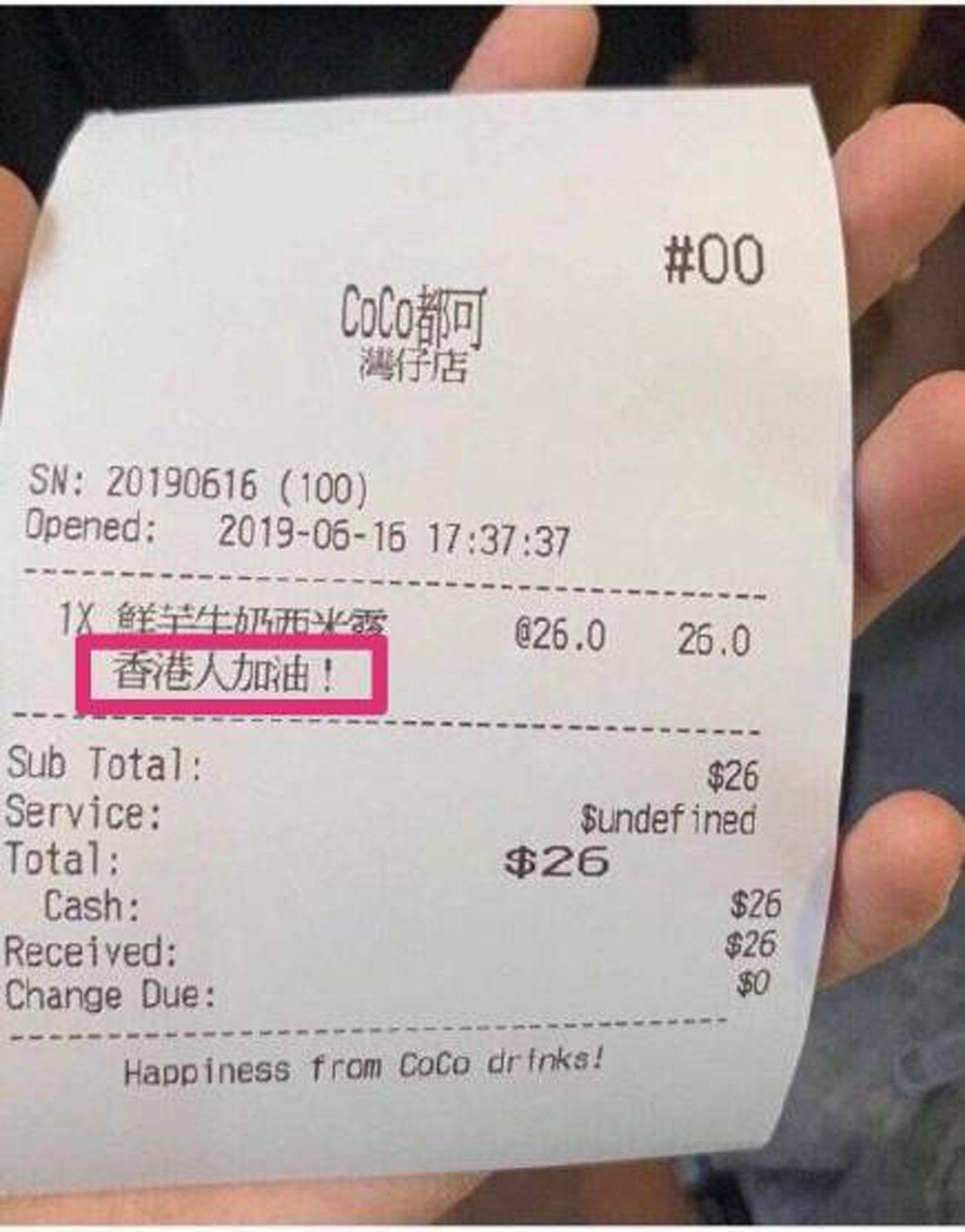 「CoCo都可」灣仔分店因在收據列印「香港人加油」字眼,而被指支持台獨、港獨。圖...