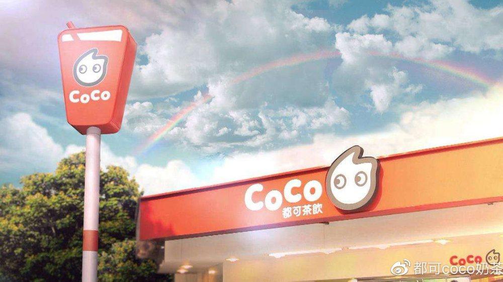「CoCo都可」灣仔分店因在收據列印「香港人加油」字眼,被指支持台獨、港獨。Co...