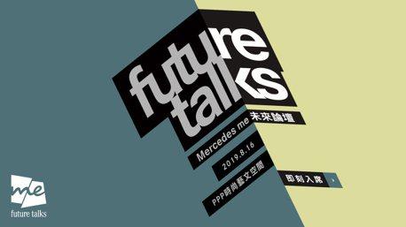 Mercedes me future talks未來論壇 8月將再掀熱潮