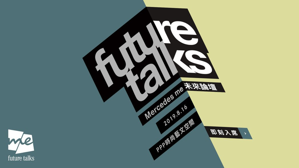【Mercedes_me_future_talks未來論壇】持續領航前進未來!8...