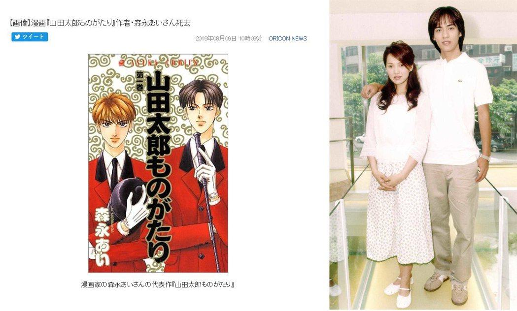 周渝民視台版「貧窮貴公子」男主角,伊能靜則是演媽媽。圖/擷自日媒、報系資料照