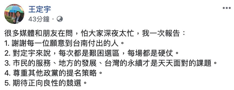 王定宇面對洪秀柱的挑戰,發出五點聲明。圖/取自王定宇臉書
