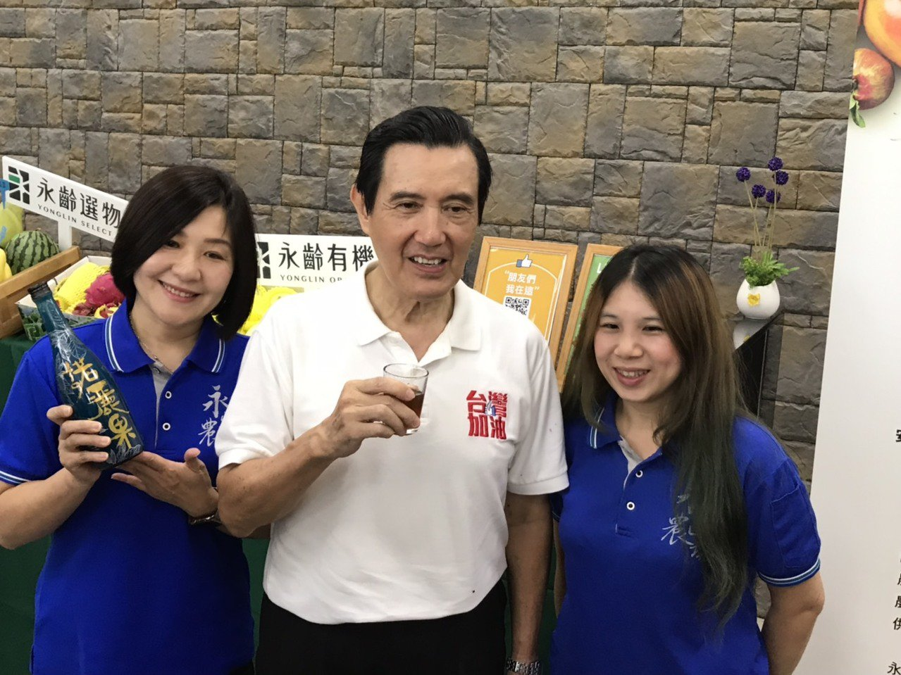 前總統馬英九(中)試飲永齡農場出產的飲品。記者徐白櫻/攝影