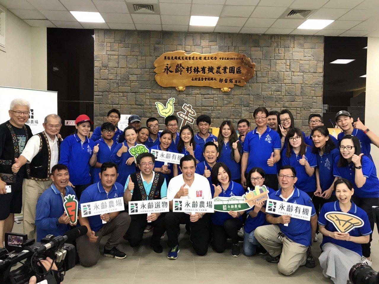 前總統馬英九參訪永齡農場,與園區員工合影留念。記者徐白櫻/攝影