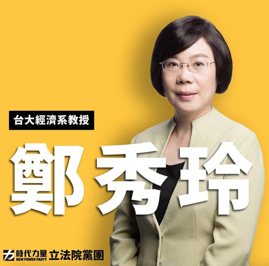 台大經濟系教授鄭秀玲。圖/取自時代力量官方臉書