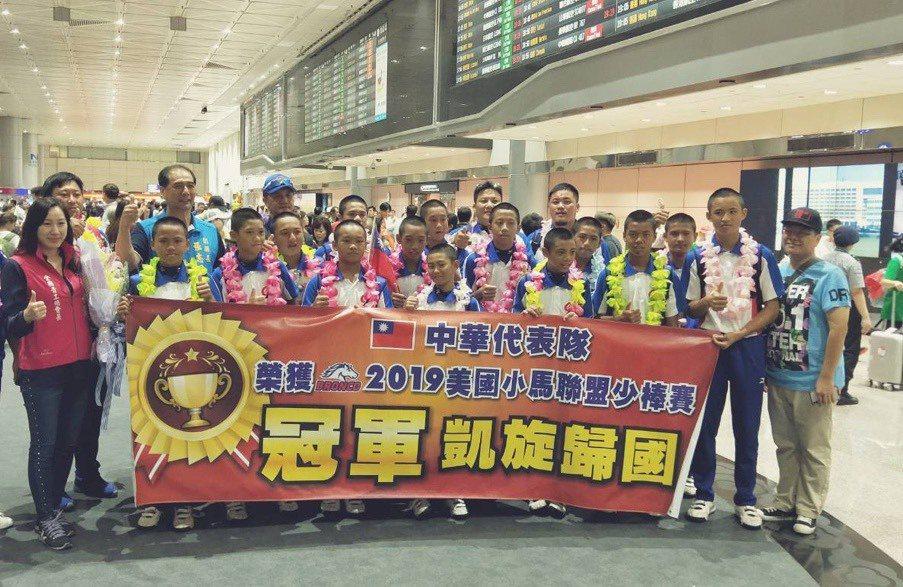 以台東縣聯隊為主的中華少棒代表隊,在勇奪「2019年小馬聯盟野馬級世界少棒錦標賽