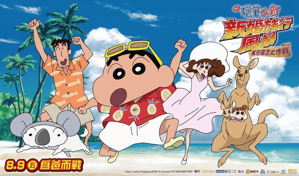 《蠟筆小新電影-新婚旅行風暴~奪回廣志大作戰~》正在全台上映。圖/木棉花提供