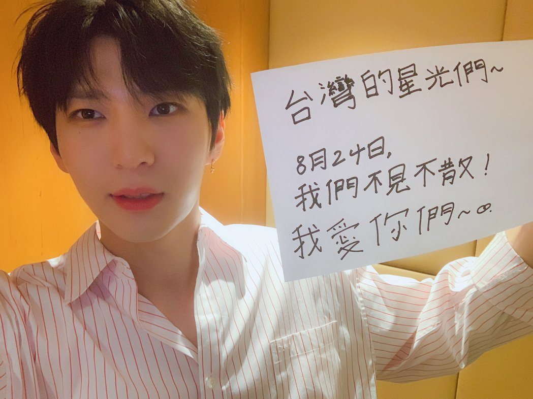韓團「VIXX」主唱LEO將來台開個唱,手寫中文與粉絲約「不見不散」。圖/中華文...