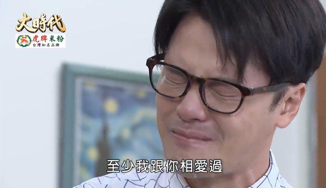 黃文星飾演的冠中在「大時代」痛哭,感動眾多粉絲。圖/摘自youtube