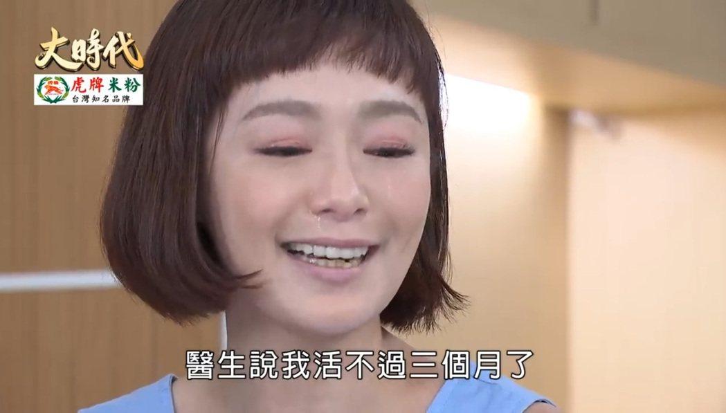 茵芙飾演的品妍在「大時代」戲中承認生命只剩3個月。圖/民視提供
