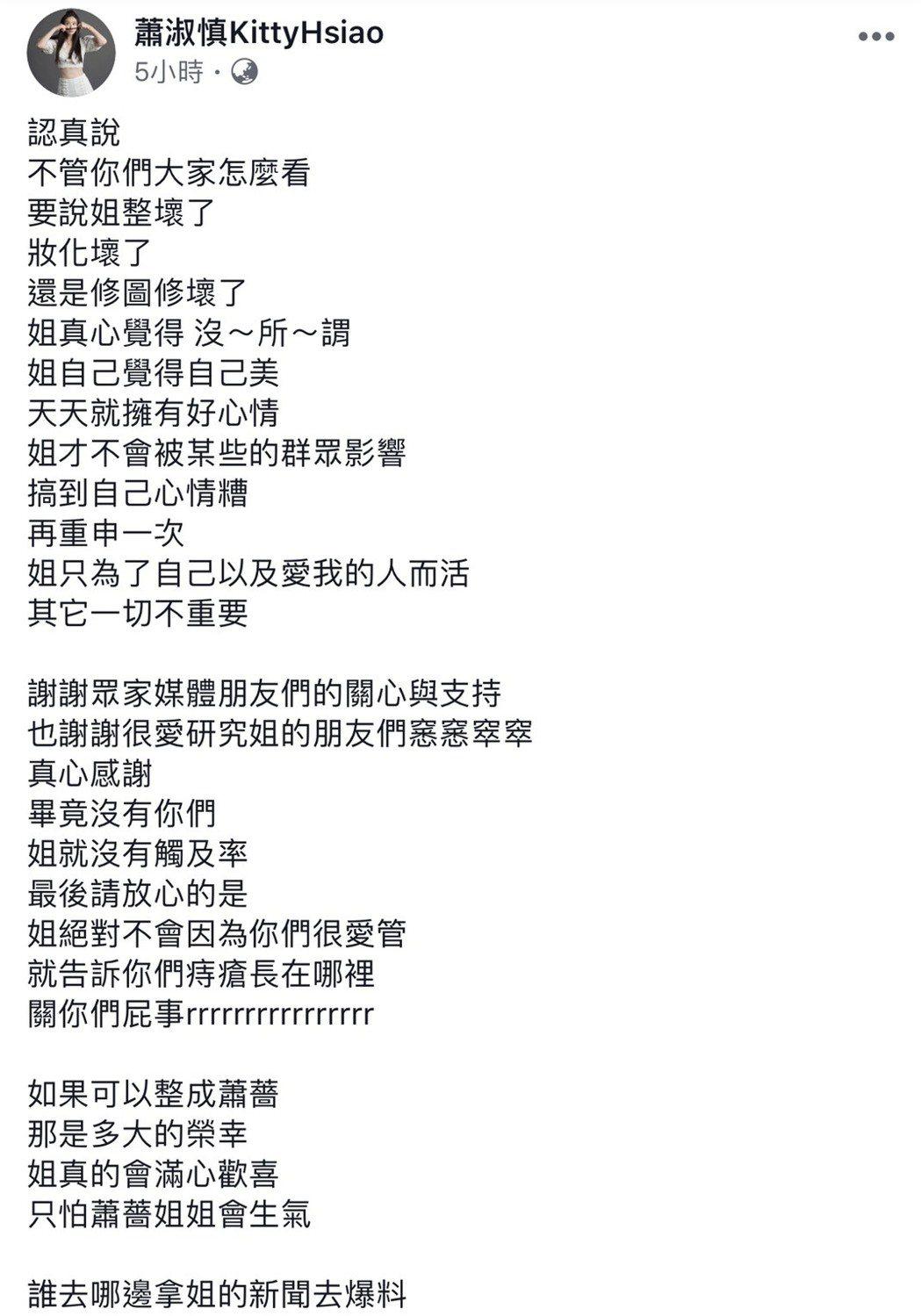 蕭淑慎被網友質疑「變臉」,霸氣回應。圖/摘自臉書