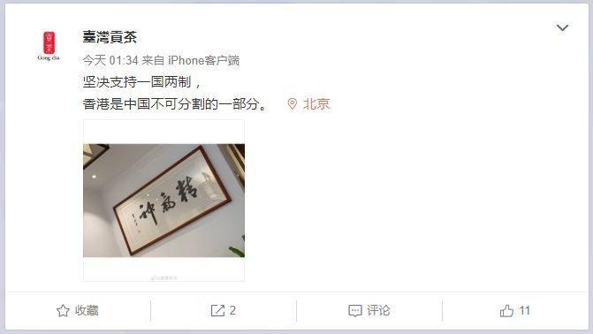 台灣貢茶在微博帳號表明,香港是中國不可分割的一部分。圖/翻攝自台灣貢茶微博