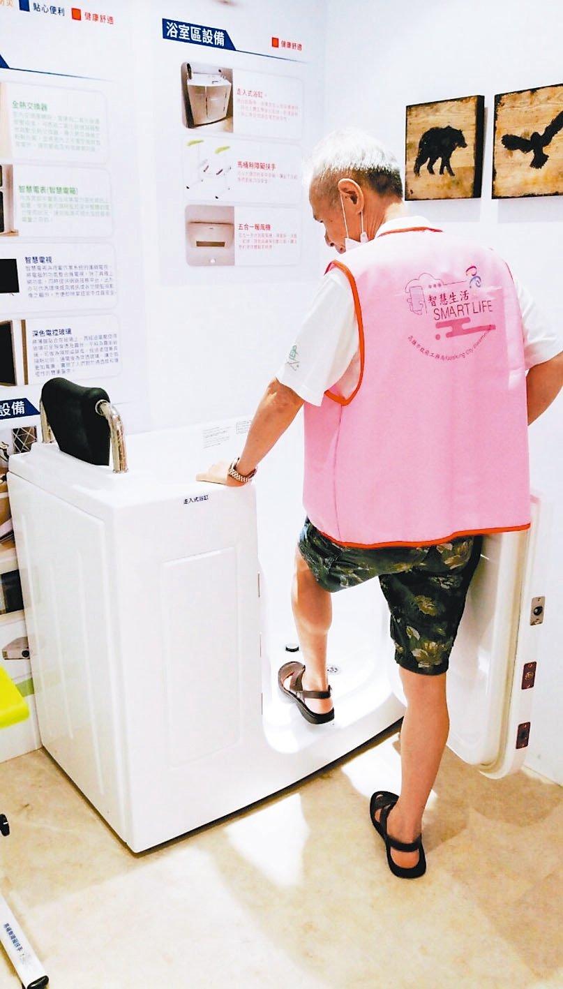 高雄智慧宅「走入式浴缸」提供高齡長輩安全泡澡空間。 圖/高雄市工務局提供