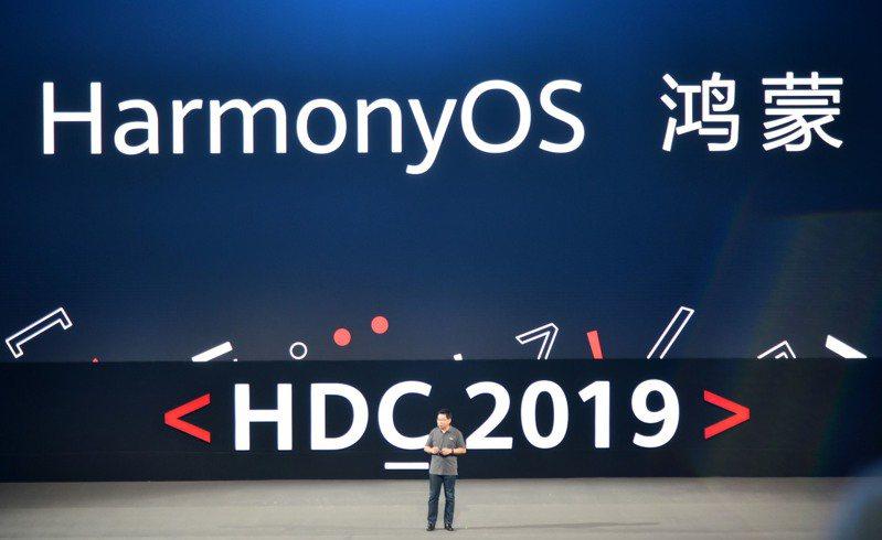 華為消費者業務CEO、華為技術有限公司常務董事余承東昨天在東莞發布自主研發的鴻蒙操作系統。 (新華社)