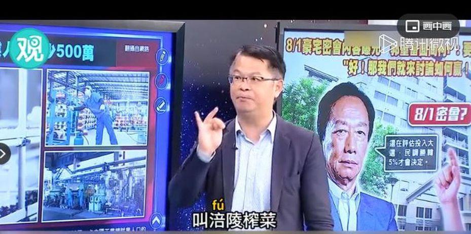 台灣「名嘴」黃世聰在節目中說「他們連榨菜都吃不起」。 影片截圖