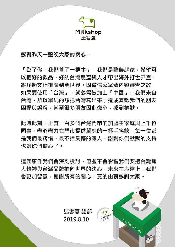 迷客夏緊急發聲明:我們來自台灣!圖取自迷客夏臉書粉專