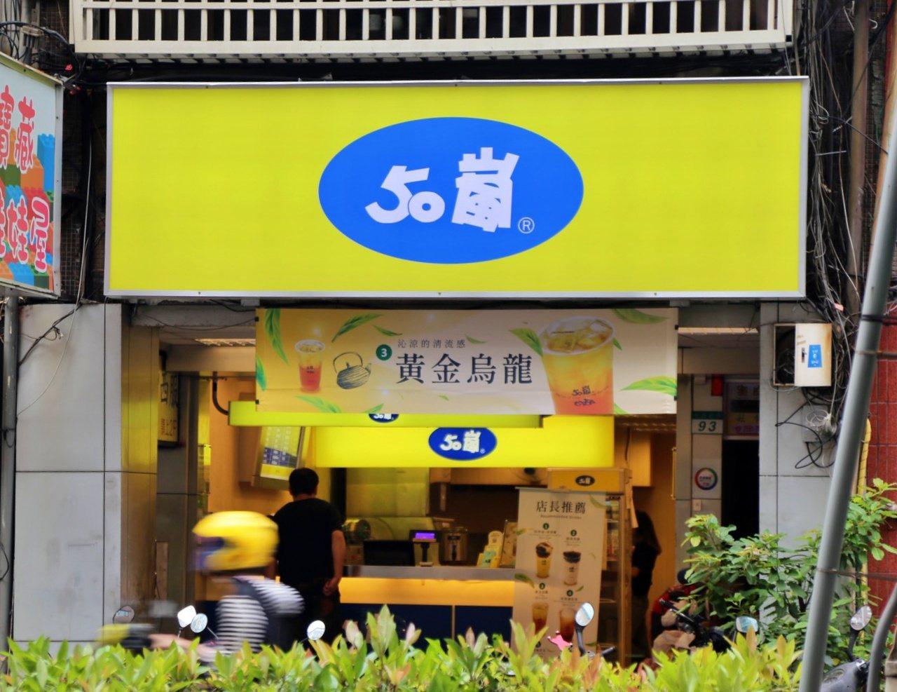 「50榔」檳榔攤的招牌形似手搖飲料店「50嵐」(圖),不少網友都曾誤認。圖/聯合...
