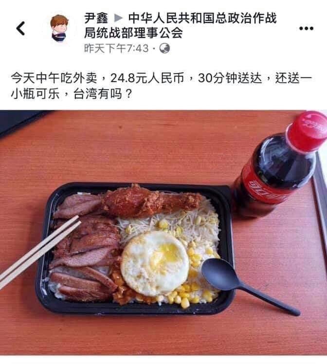 大陸網友秀出人民幣24.8元(約台幣110元)便當,「30分鐘送達,還送一小瓶可...