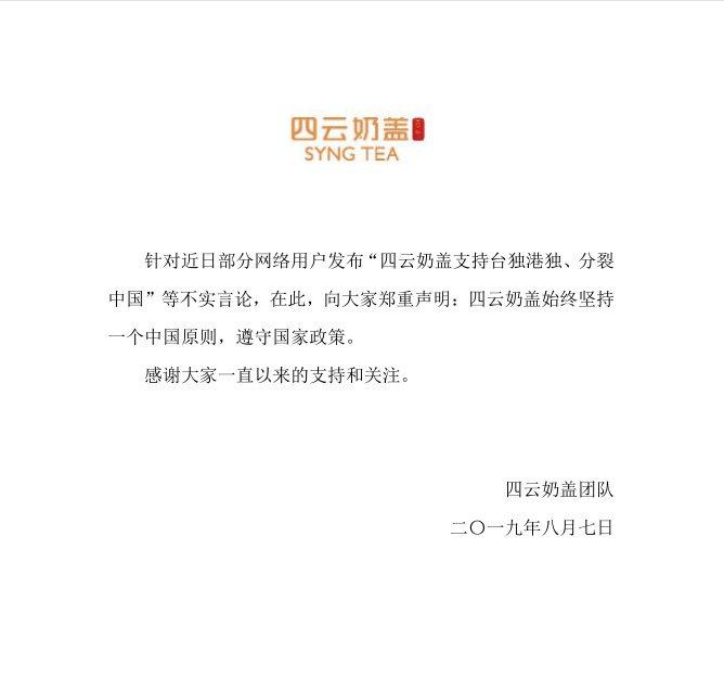 台灣貢茶在中國的註冊公司「四雲奶蓋」在微博公開支持一個中國原則。圖/翻攝自四雲奶...