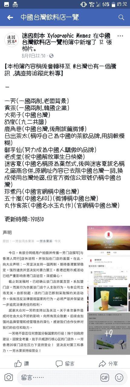 網友在PTT發表「集體自爆的台灣之光飲料店清單」。圖/翻攝自PTT貼文