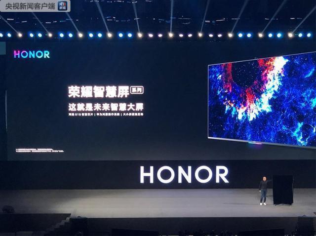 全球首款搭載鴻蒙作業系的終端產品:榮耀智慧螢幕10日正式發布。(取自《央視網》)
