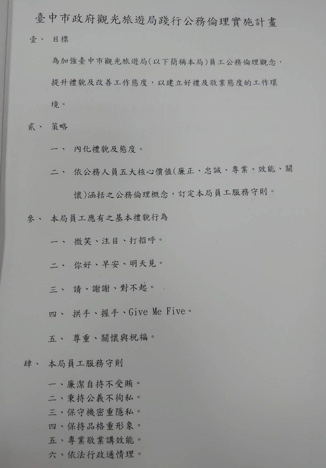台中市觀旅局長林筱淇制訂「公務倫理實施計畫」引起其他28局處議論。圖/讀者提供