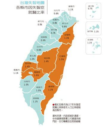 根據健保資料庫顯示,我國失智症就醫比率最高的縣市為嘉義縣。