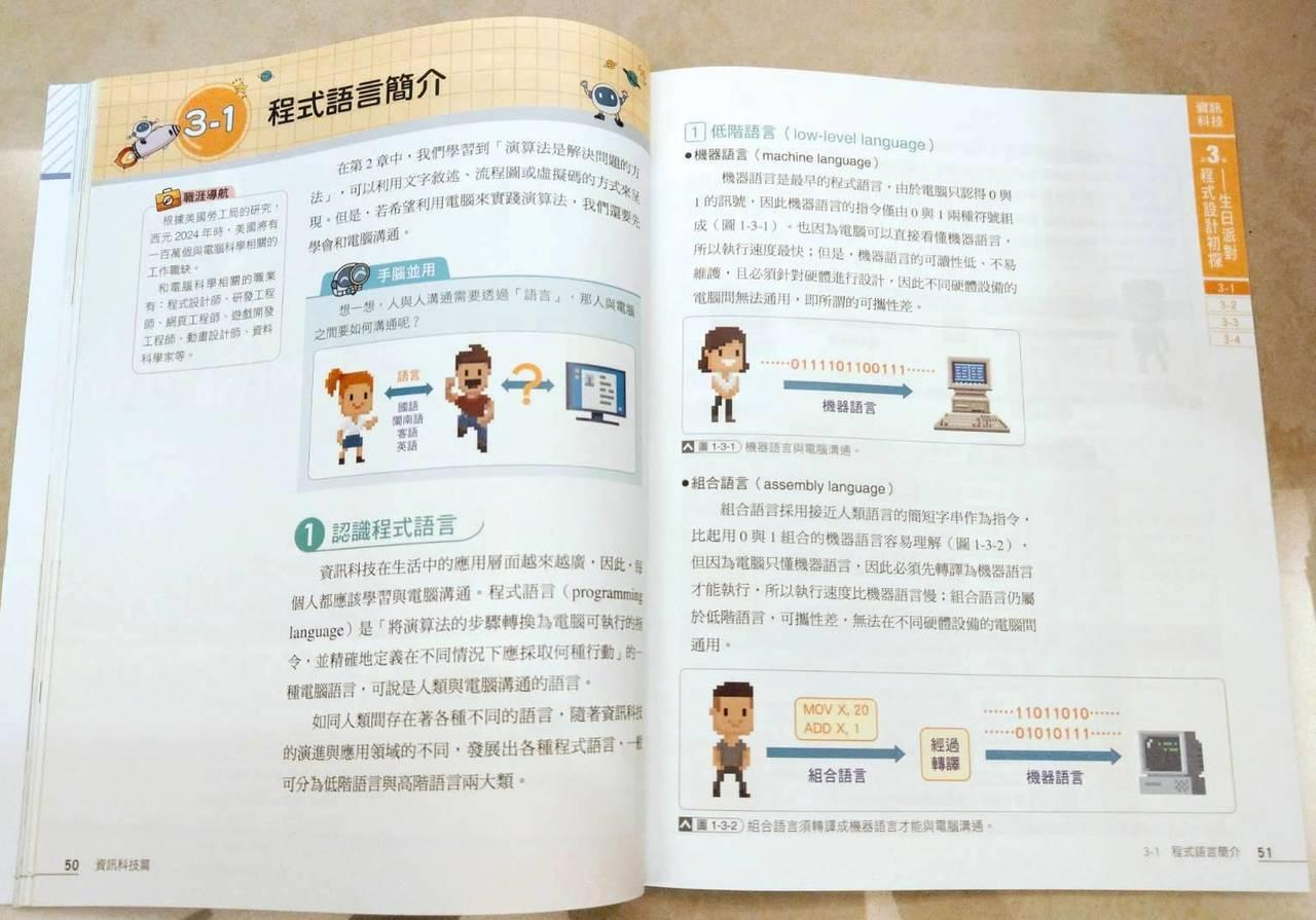 新課綱要求國高中生必修程式設計。記者張錦弘/攝影