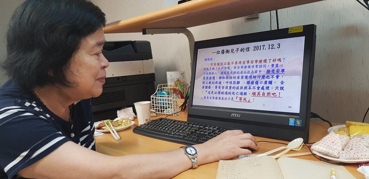 台灣「安寧之母」趙可式看著許多投訴安寧品質低落的信件,心中非常難過。記者修瑞瑩/...
