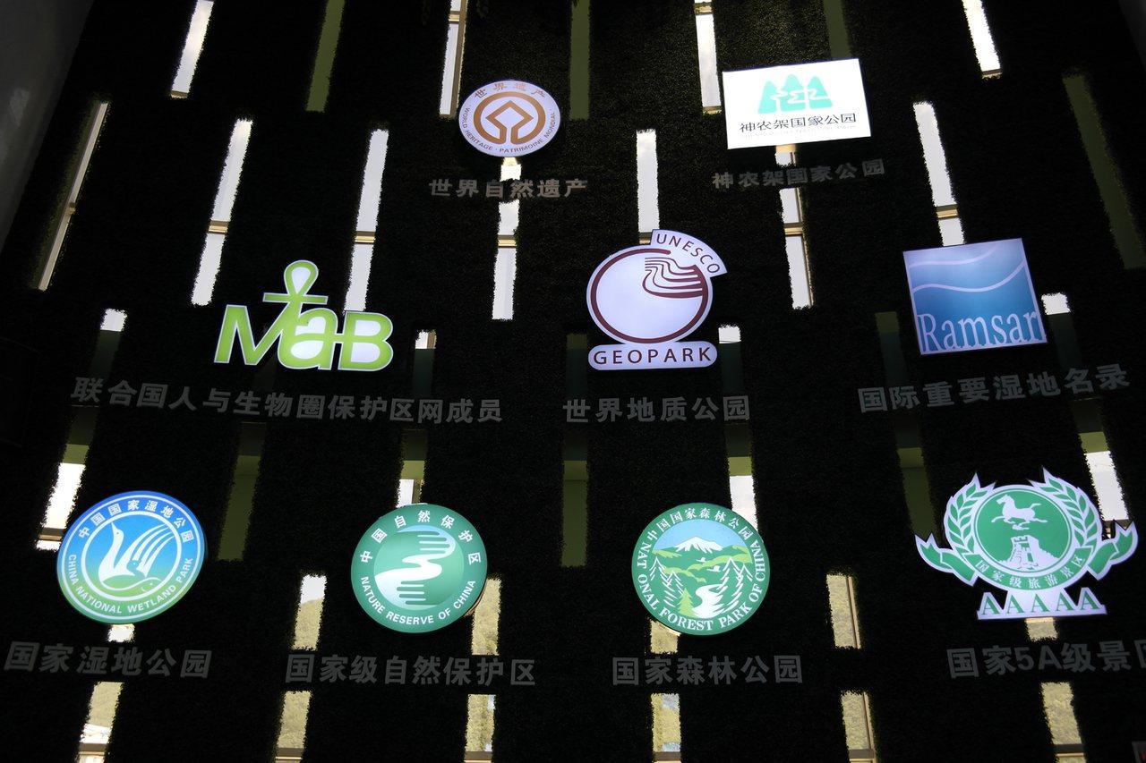 神農架擁有世界級及國家級的「九大名片」。記者 徐惠菁/攝影
