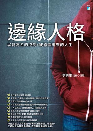 書名:《邊緣人格──以愛為名的控制,被恐懼綁架的人生》作者:李訓維出版社...