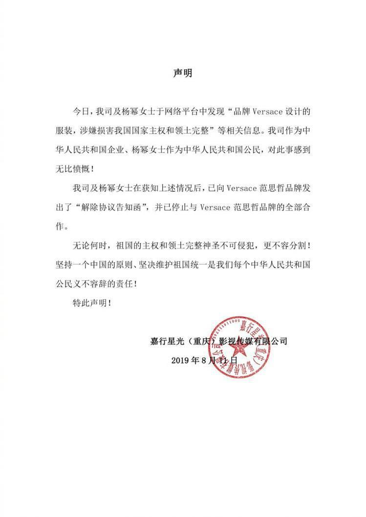 楊冪工作室官方微博發聲明宣布與VERSACE發出「解除協議告知函」。圖/摘自微博
