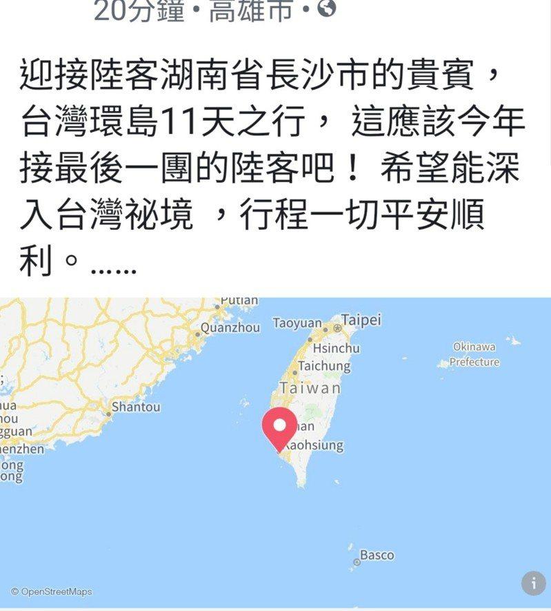 徐姓導遊到高雄機場接陸客團,他在臉書說,這應是今年自己接的最後一團陸客。圖/取自臉書
