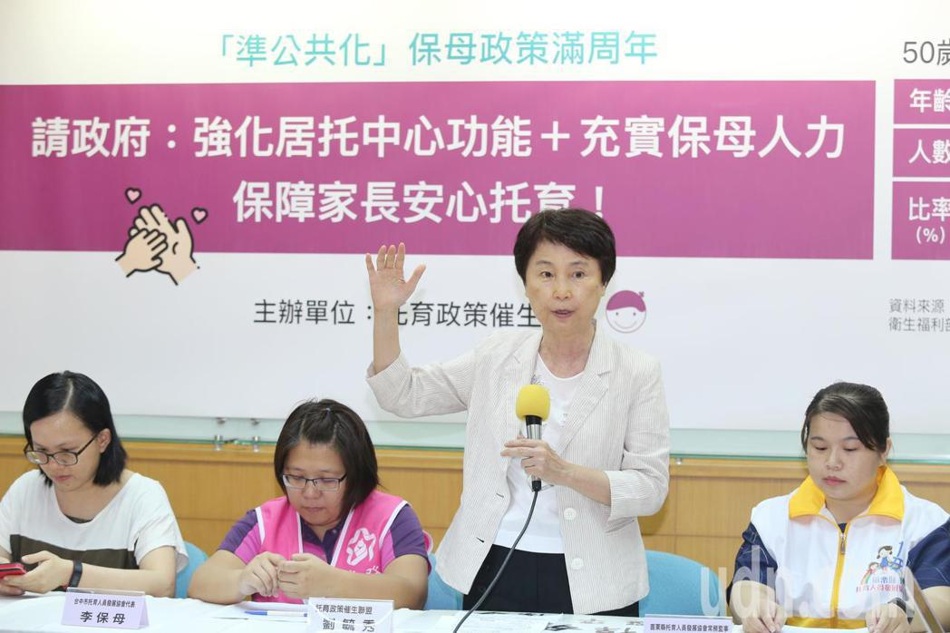 托育政策催生聯盟昨舉行「準公共化」滿周年記者會,建議政府正視保母高齡化問題 。記...