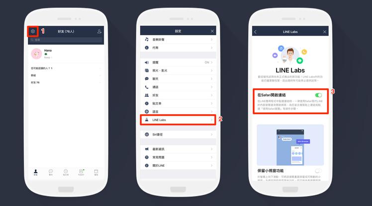LINE Labs新功能預設關閉,iOS用戶需從「好友」頁面左上角的「設定」小齒...