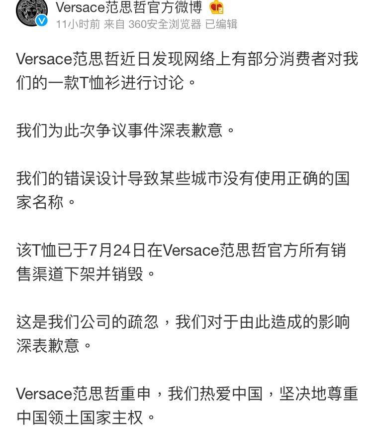 VERSACE以很快的速度在品牌微博發文道歉,表示他們錯誤的設計導致某些城市沒有...