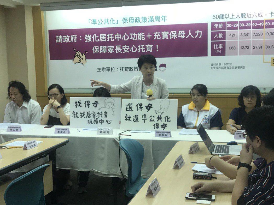 托盟召集人劉毓秀表示,準公共化托育政策原意為解決少子化問題,但該政策仍有2大漏洞...