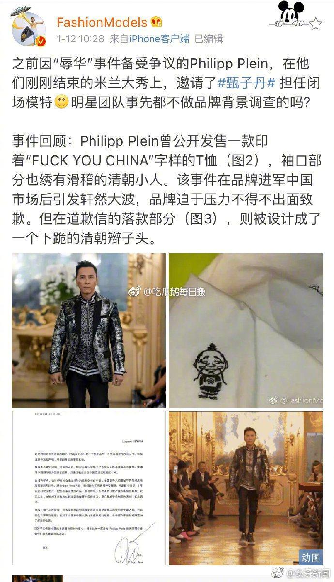 德國Philipp Plein也曾因邀請甄子丹走秀而被網友起底2007年曾推出一...