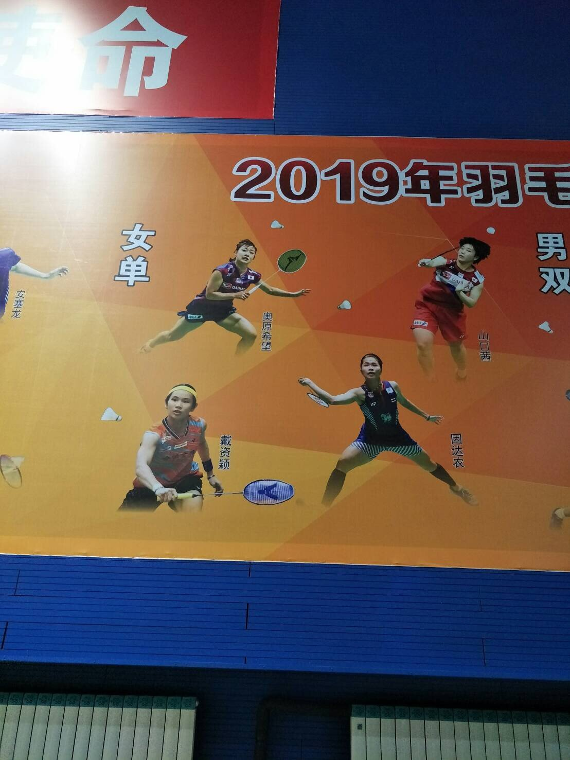 大陸北京體育館羽球場貼上世錦賽主要對手,戴資穎就是女單假想敵之一。圖/讀者提供